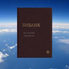 Слушать аудиокнигу Псалтирь в современном русском переводе