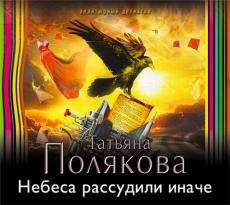Слушать аудиокнигу Полякова Татьяна - Фенька – Femme Fatale 6, Небеса рассудили иначе
