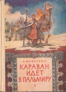 Слушать аудиокнигу Моисеева Клара - Караван идет в Пальмиру