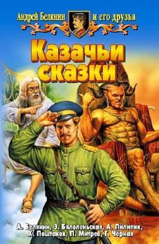 Слушать аудиокнигу Белянин Андрей - Казачьи сказки