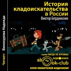 Слушать аудиокнигу Бердинских Виктор - История кладоискательства в России