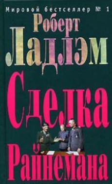 Слушать аудиокнигу Роберт Ладлэм - Сделка Райнемана