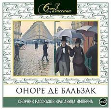 Слушать аудиокнигу Оноре Де Бальзак - Красавица Империа