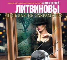 Слушать аудиокнигу Литвиновы Анна и Сергей - Здесь вам не Сакраменто