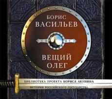 Слушать аудиокнигу Васильев Борис - Вещий Олег