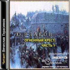 Слушать аудиокнигу Власов Юрий - Огненный крест. Часть 1