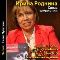 Слушать аудиокнигу Роднина Ирина - Слеза чемпионки