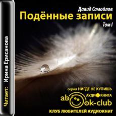Слушать аудиокнигу Самойлов Давид - Поденные записи 1934 - 1964