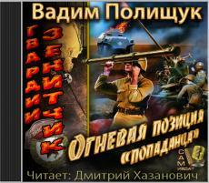 Слушать аудиокнигу Полищук Вадим - ЗЕНИТЧИК-2