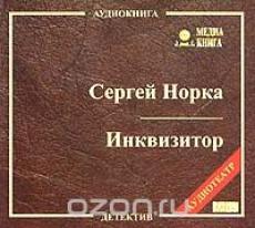Слушать аудиокнигу Норка Сергей - Инквизитор