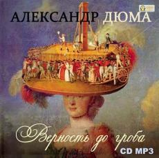 Слушать аудиокнигу Дюма Александр - Верность до гроба