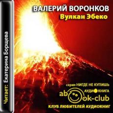 Слушать аудиокнигу Воронков Валерий - Вулкан Эбеко