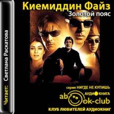 Слушать аудиокнигу Файз Киемиддин - Золотой пояс