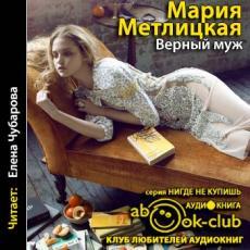 Слушать аудиокнигу Метлицкая Мария - Верный муж