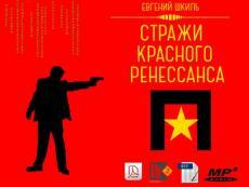 Слушать аудиокнигу Шкиль Евгений - Стражи Красного Ренессанса