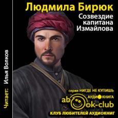 Слушать аудиокнигу Бирюк Людмила - Созвездие капитана Измайлова