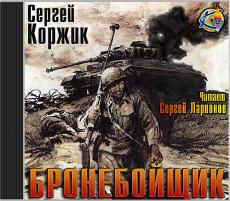 Слушать аудиокнигу Коржик Сергей - Бронебойщик