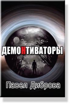 Слушать аудиокнигу Диброва Павел - ДемоНтиваторы