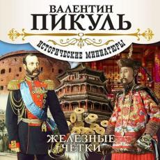 Слушать аудиокнигу Пикуль Валентин - Исторические миниатюры. Железные чётки