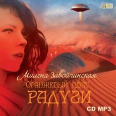 Слушать аудиокнигу Завойчинская Милена - Оранжевый цвет радуги