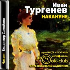 Слушать аудиокнигу Тургенев Иван - Накануне