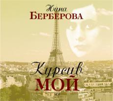 Слушать аудиокнигу Берберова Нина - Курсив мой