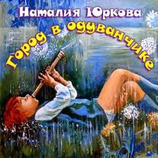Слушать аудиокнигу Юркова Наталия - Город в одуванчике
