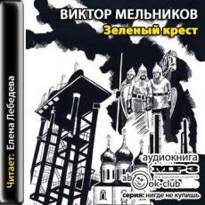 Слушать аудиокнигу Мельников Виктор - Зеленый крест