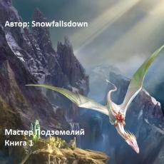 Аудиокнига Snowfallsdown - Мастер подземелий 1
