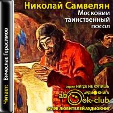 Слушать аудиокнигу Самвелян Николай - Московии таинственный посол