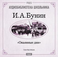 Слушать аудиокнигу Бунин Иван - Окаянные дни