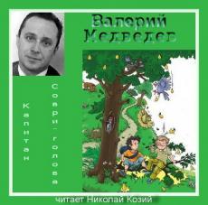 Слушать аудиокнигу Медведев, Валерий - Капитан Соври-голова