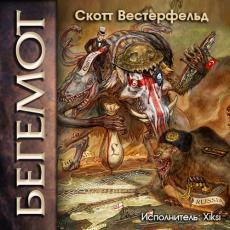 Слушать аудиокнигу Вестерфельд Скотт - Бегемот