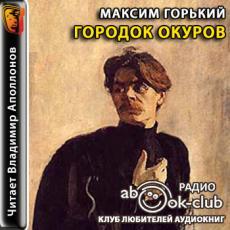 Слушать аудиокнигу Горький Максим - Городок Окуров