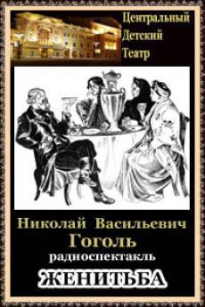 Слушать аудиокнигу Николай Васильевич Гоголь - Женитьба