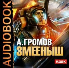Слушать аудиокнигу Громов Александр - Змеёныш