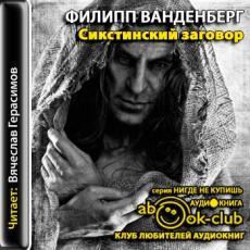 Слушать аудиокнигу Ванденберг Филипп - Сикстинский заговор