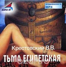 Слушать аудиокнигу Всеволод Крестовский - Тьма Египетская