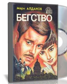 Слушать аудиокнигу Алданов Марк - Бегство