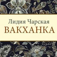 Слушать аудиокнигу Чарская Лидия Алексеевна - Вакханка