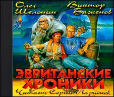Слушать аудиокнигу Шелонин Олег, Баженов Виктор - Эвританские хроники