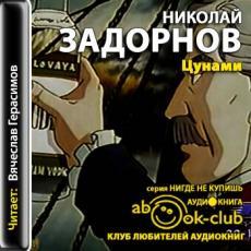 Слушать аудиокнигу Задорнов Николай - Цунами