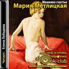 Слушать аудиокнигу Метлицкая Мария - За чужими окнами Машкино счастье