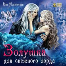 Слушать аудиокнигу Никольская Ева - Лорды Триалина 01: Золушка для снежного лорда