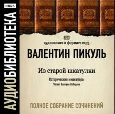 Слушать аудиокнигу Валентин Пикуль - Из старой шкатулки. Исторические миниатюры