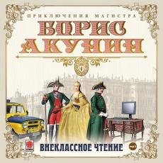Слушать аудиокнигу Акунин Борис - Приключения магистра 2, Внеклассное чтение