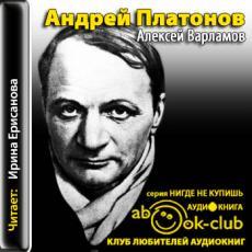 Слушать аудиокнигу Варламов Алексей - Андрей Платонов