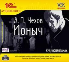 Слушать аудиокнигу Чехов Антон - Ионыч