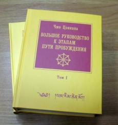 Слушать аудиокнигу Цонкапа Чже - Большое руководство к этапам пути пробуждения (Lam Rim Chen Mo)