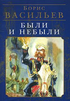 Слушать аудиокнигу Васильев Борис - Были и небыли. Книга III. Бой